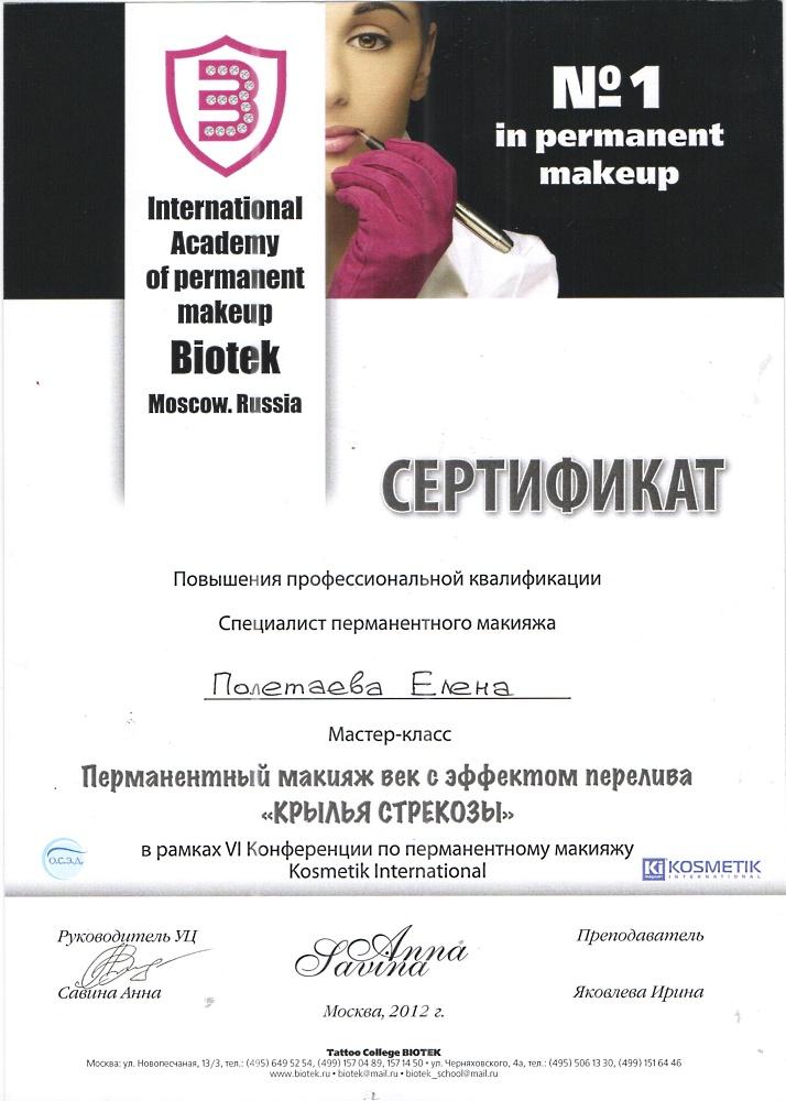 Сертификаты по перманентному макияжу