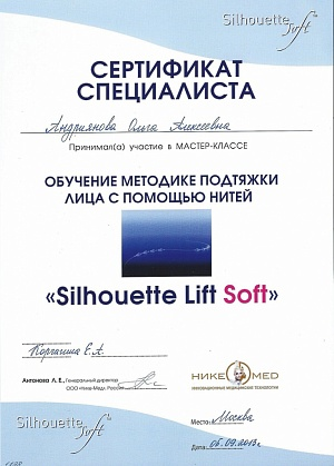 Сертификат нити Silhouette Lift Soft