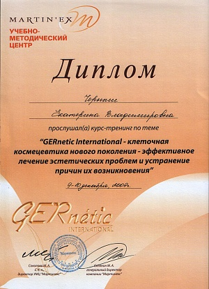 Диплом GERnetic International