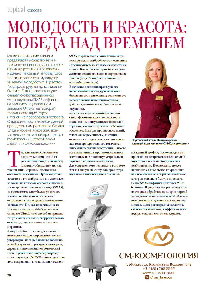 Журнал «MODA topical» SMAS-лифтинг на аппарате Ultraformer