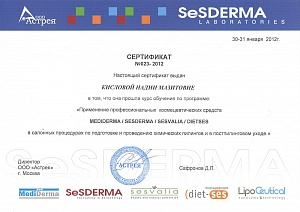 Сертификат SeSDERMA Laboratories, Астрея