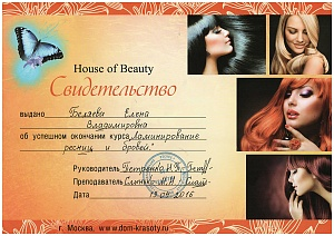 Сертификат House of Beauty
