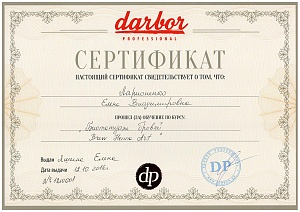 Сертификат Darbor Professional