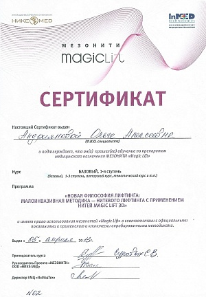 Сертификат Никемед и InMED Technologies мезонити Magiclift